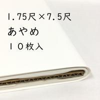 1.75尺×7.5尺 あやめ(白)10枚入