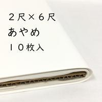 2尺×6尺 あやめ(白)10枚入