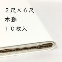 2尺×6尺 木蓮(白)10枚入