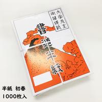 漢字用半紙 初春(1000枚入)