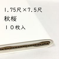 1.75尺×7.5尺 秋桜(白)10枚入