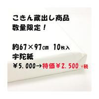 【こきん蔵出し商品】特価 約67×97㎝ 宇陀紙(チリ入り)10枚