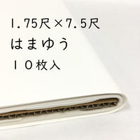 1.75尺×7.5尺 はまゆう(白)10枚入