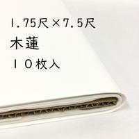 1.75尺×7.5尺 木蓮(白)10枚入