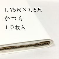 1.75尺×7.5尺 かつら(白)10枚入