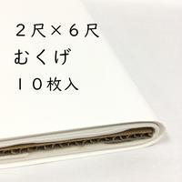 2尺×6尺 むくげ(白)10枚入