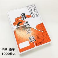 仮名用手漉き半紙 墨華(1000枚入)