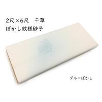 2尺×6尺 千草 ぼかし紋様砂子 10枚入