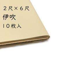 2尺×6尺 伊吹(茶)10枚入