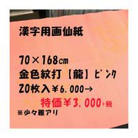 【半額】漢字用画仙紙 70×168㎝ 金色紋打【龍・ピンク】 20枚入