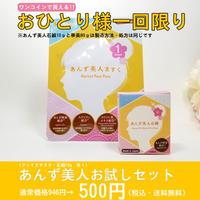 おひとり様1回限り【あんず美人1お試しセット・送料無料】マスク×1 石鹸×1 潤い重視・杏オイル配合 基礎化粧品