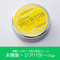 【天然の保湿クリーム】お買い得!未精製・シアバターナチュラル(大)70g入り