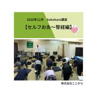 セルフお灸~腎経編(2020年12月kokokara講座)☆