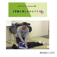 胃腸を調えるセルフケア(2018年10月kokokara講座)☆