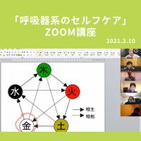 「呼吸器系のセルフケア」Zoom講座
