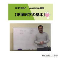 東洋医学の基本(2019年4月kokokara講座)☆