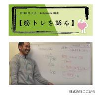筋トレを語る(2018年3月kokokara講座)
