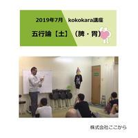 土(脾・胃)/2019年7月 kokokara講座☆