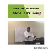 自分に合ったサプリの選び方(2019年12月kokokara講座)☆