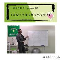 【サンプル版】kokokara講座:自分の本音を感じ取る方法