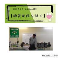 糖質制限を語る(2018年2月kokokara講座)☆