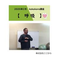 呼吸(2020年2月kokokara講座)☆