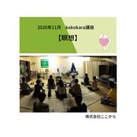 瞑想(2020年11月kokokara講座)☆