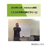 小顔セラピー(2019年11月kokokara講座)☆