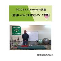 蓄積した冷えを軽減していく方法(2020年1月kokokara講座)☆
