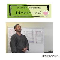 層のアプローチⅡ(2018年5月kokokara講座)☆
