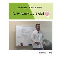 カラダの軸をつくる方法(2020年6月kokokara講座)☆