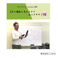 足の機能を高めるケア&エクササイズ(2018年8月kokokara講座)☆