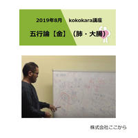 金(肺・大腸)/2019年8月 kokokara講座☆