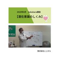 潜在意識のしくみ(2020年8月kokokara講座)☆