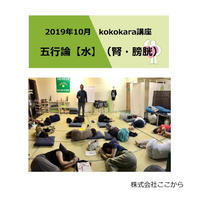 水(腎・膀胱)/2019年10月 kokokara講座☆
