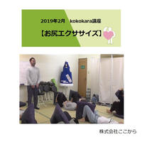 お尻エクササイズ(2019年2月kokokara講座)☆