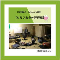 セルフお灸~肝経編(2021年2月kokokara講座)☆