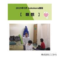 瞑想(2019年3月kokokara講座)☆
