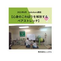 心身のこわばりを解放するペアストレッチ(2021年6月kokokara講座)☆