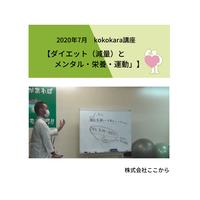 ダイエット(減量)と、メンタル・栄養・運動(2020年7月kokokara講座)☆