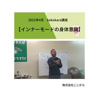 インナーモードの身体意識(2021年4月kokokara講座)☆