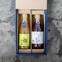 2本セット「心の塩ぽん酢・心のぽん酢醤油」