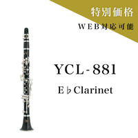 YAMAHA YCL-881 E♭クラリネット