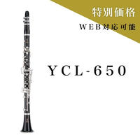 B♭クラリネット YAMAHA YCL-650