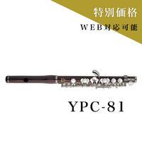 ピッコロ YAMAHA YPC-81