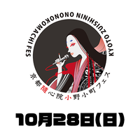 【電子チケット】京都隨心院小野小町フェス 10月28日(日) 入場券