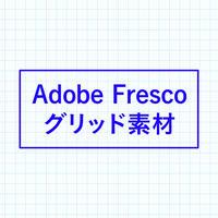 【無料】Adobe Fresco 用グリッド素材