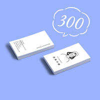 【初】ポートレート名刺/300枚