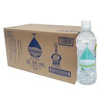 白山水流天然水(500ml×24本)