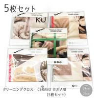 クリーニングクロス(CERABO KUTANI)5枚セット